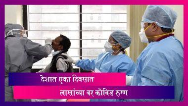 Coronavirus In India: भारतात COVID-19च्या रुग्णसंख्येचा विक्रम, 1 दिवसात लाखाहून अधिक रुग्णांची नोंद