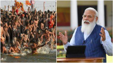 PM Narendra Modi On Kumbh Mela 2021: कोरोना व्हायरस विरुद्धच्या लढाईत कुंभमेळा प्रतिकात्मक ठेवा- पंतप्रधान नरेंद्र मोदी