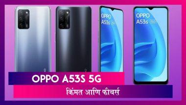 Oppo A53s 5G भारतात लॉन्च; जाणून घेऊयात किंमत आणि खासियत