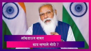PM Narendra Modi: लॉकडाऊन चा वापर शेवटचा पर्याय म्हणून करावा पंतप्रधानांनी दिल्या सुचना