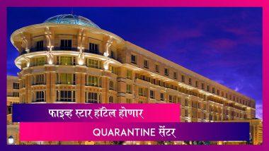 Mumbai Five Star Hotels Become Quarantine Center: कोविड सेंटर्ससाठी BMC हॉटेल्स ताब्यात घेणार