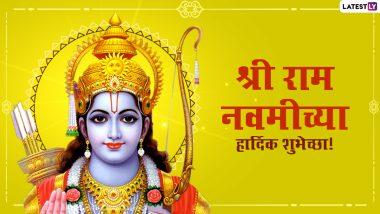 Ram Navami Messages in Marathi: श्री राम नवमीच्या दिवशी खास मराठी Wishes, Images, WhatsApp, Facebook Status शेअर करून द्या प्रभू राम जन्मदिनाच्या शुभेच्छा