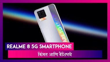 Realme 8 5G Smartphone भारतात लॉंन्च; जाणून घ्या किंमत आणि खासियत
