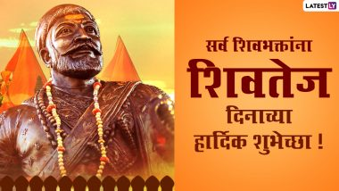Shivtej Din 2021 Messages: शिवतेज दिनानिमित्त छत्रपती शिवाजी महाराजांबद्दल मराठमोळे Greetings, Whatsapp Status, Facebook Images शेअर करून शिवभक्तांना द्या खास शुभेच्छा!