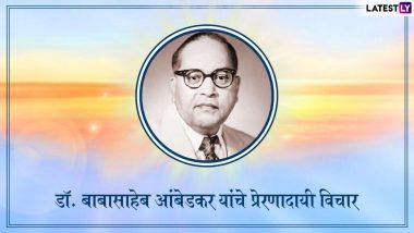 Dr Babasaheb Ambedkar Jayanti Quotes 2021: डॉ. बाबासाहेब आंबेडकर यांच्या जयंतीनिमित्त शुभेच्छा देण्यासाठी Images, WhatsApp-Facebook Status, Messages, Wishes च्या माध्यमातून शेअर करा त्यांचे काही प्रेरणादायी विचार