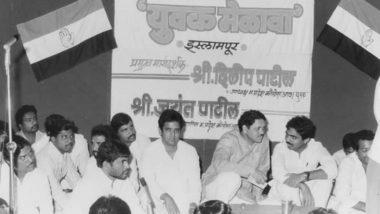 Jayant Patil  यांनी Dilip Valse Patil यांच्यासोबत  तरूणपणातील फोटो शेअर करत त्यांना दिल्या महाराष्ट्र गृहमंत्री पद या जबाबदारीसाठी शुभेच्छा (See Pic)