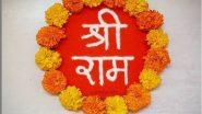 Shree Ram Navami Rangoli Designs: श्रीराम नवमी निमित्त आकर्षक रांगोळ्यांच्या माध्यामातून साजरा करा राम जन्मोत्सव
