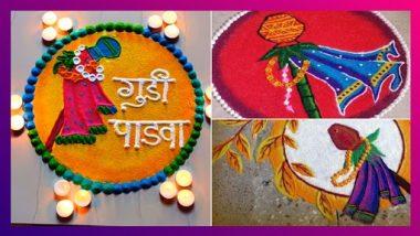 Gudi Padwa2021 Rangoli Designs: गुढीपाडव्याच्या दिवशी किचनमधील साहित्य वापरून दारासमोर काढा या सोप्या आणि आकर्षक रांगोळी डिझाईन्स