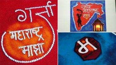 Maharashtra Day 2021 Rangoli Designs: महाराष्ट्र दिनाच्या दिवशी काढा 'या' सोप्या आणि आकर्षक रांगोळी डिझाईन्स