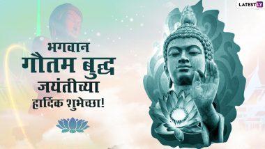 Happy Buddha Purnima 2021 Images: बुद्ध पौर्णिमा निमित्त मराठमोठ्या शुभेच्छा Wallpapers, WhatsApp Status, Photo शेअर करुन द्या बुद्ध जयंतीच्या शुभेच्छा!