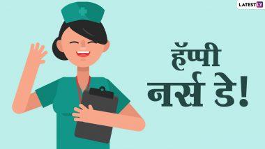 Happy International Nurses Day 2021 Images: जागतिक परिचारिका दिनानिमित्त WhatsApp, SMS, Wishes, Facebook Greetings च्या माध्यमातून द्या शुभेच्छा!