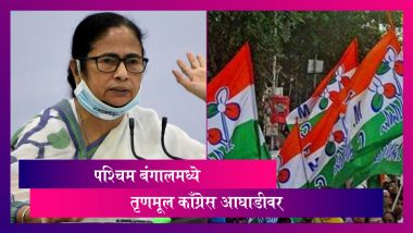 West Bengal Election Results 2021: पश्चिम बंगालमध्ये तृणमूल काँग्रेस 199 जागांवर आघाडीवर