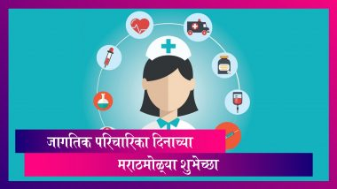 Happy Nurses Day 2021 Wishes: जागतिक परिचारिका दिनाच्या शुभेच्छा देणारे Messages, WhatsApp Status