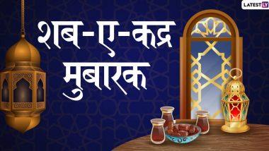 Shab-e-Qadr Mubarak 2021 Messages: शब-ए-कद्रच्या निमित्त Wishes, Images, Greetings शेअर करुन आपल्या प्रियजनांना द्या शुभेच्छा!