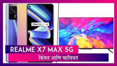 Realme X7 Max 5G Smartphone भारतात लॉंच; जाणून घ्या किंमत आणि स्पेसिफिकेशन