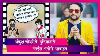 अभिनेता Ankush Chaudhary ने लोकप्रिय डायलॉगद्वारे सोशल मीडियावर चाहत्यांना केले आवाहन