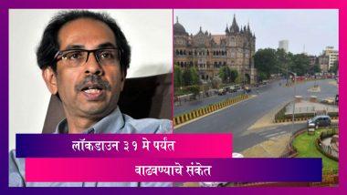 Maharashtra Lockdown Update: राज्यात ३१ मे पर्यंत लॉकडाऊन वाढवला जाणार; मुख्यमंत्री घेणार निर्णय