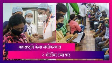 Maharashtra Corona Vaccination: कोविड लसीकरणात महाराष्ट्राने केला 2 कोटींचा टप्पा पार