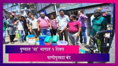 Pune Water Cut: पुणे शहराचा पाणीपुरवठा गुरूवारी राहणार बंद; शुक्रवारी कमी दाबने येणार पाणी