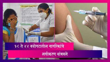 COVID Vaccine: Maharashtra 18 ते 44 वर्षे वयोगटातील नागरिकांचे लसीकरण बंद; BMC खरेदी करणार 1 कोटी लस