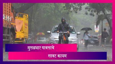 Maharashtra Rain: अद्यापही मुसळधार पावसाचे सावट; 80-90 किमी प्रति तास वेगाने वारे वाहण्याची शक्यता