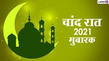 Chand Raat 2021 Mubarak Messages: चांद रात मुबारक Greetings, Quotes शेअर करत Facebook, WhatsApp Status द्वारा प्रियजनांना द्या शुभेच्छा!
