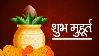 June 2021 Shubh Muhurat:  जून महिन्यातील शुभ मुहूर्त कोणते? घ्या जाणून