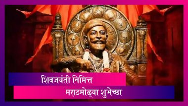 Shiv Jayanti 2021 Images: शिवजयंती निमित्त Wishes, Quotes, WhatsApp Status, Messages