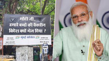 दिल्ली पाठोपाठ मुंबई मध्ये कॉंग्रेस पक्षाची लस तुटवड्यावरून पोस्टरबाजी; 'मोदीजी हमारे बच्चोंकी व्हॅक्सिन विदेश क्यों भेज दिया? चा विचारला सवाल