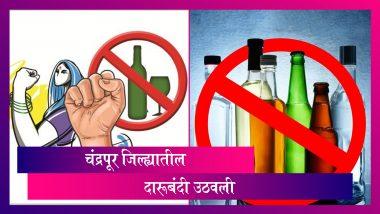 Maharashtra Government Lifts Liquor Sale Ban In Chandrapur: चंद्रपूर जिल्ह्यातील दारूबंदी उठवली