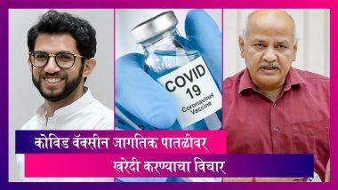 Covid-19 Vaccine Shortage: मुंबईत वॅक्सीन जागतिक पातळीवर खरेदी करण्याचा विचार; दिल्ली उपमुख्यमंत्र्यांकडून BJP वर जोरदार हल्ला