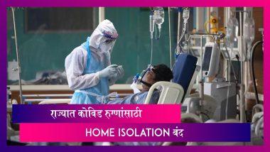 Maharashtra Coronavirus: राज्यात Home Isolation बंद, कोविड सेंटरमध्येच व्हावे लागणार भरती; Rajesh Tope यांची माहिती