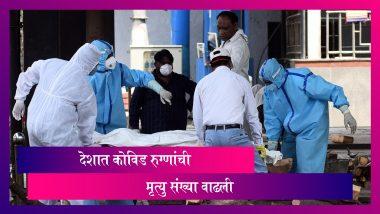 Coronavirus In India: देशात गेल्या २४ तासांत सर्वाधिक ४,३२९ रुग्ण दगावले; महाराष्ट्रात 24 तासात 28,438 जणांना संसर्ग