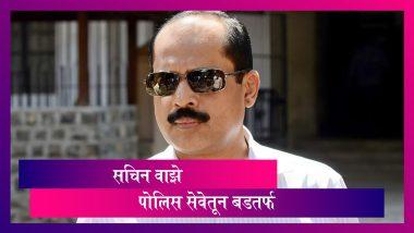 Sachin Vaze Dismissed: सचिन वाझेंची पोलिस सेवेतून हकालपट्टी; पोलीस आयुक्त हेमंत नगराळे यांचे आदेश