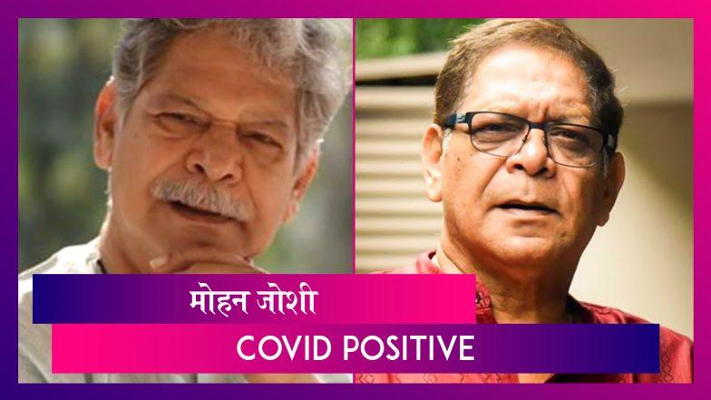 Mohan Joshi Tests Positive For COVID-19: अभिनेते मोहन जोशी यांना कोविडची लागण