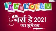 Happy Nurses Day 2021 Wishes: जागतिक परिचारिका दिनाच्या शुभेच्छा Images, Messages, WhatsApp Status द्वारा देत या फ्रंटलाईन वॉरियरला म्हणा Thanks