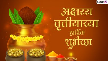 Akshay Tritiya Wishes in Marathi: अक्षय्य तृतीयेला मराठी Messages, Images, WhatsApp Status द्वारे शुभेच्छा देऊन मंगलमयी वातावरणात साजरा करा हा सण
