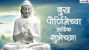 Buddha Purnima 2021 Wishes in Marathi: बुद्ध पौर्णिमेच्या शुभेच्छा Messages, Quotes, WhatsApp Status द्वारे देऊन आनंदात साजरा करा हा दिवस