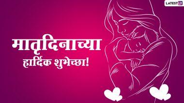 Mothers Day Messages in Marathi: मदर्स डे निमित्त मराठी शुभेच्छा संदेश, Wishes, Quotes आणि Greetings शेअर करुन गोड करा तुमच्या आईचा दिवस!