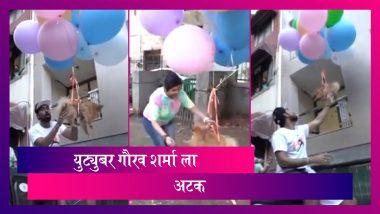 Delhi YouTuber Gaurav Sharma: कुत्र्याच्या पाठीला हायड्रोजन फुगे बांधून हवेत सोडल्याबद्दल युट्युबर गौरव शर्मा ला अटक