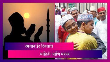 Eid ul Fitr 2021: रमजान ईद कशी साजरी करतात? काय आहे या दिवसाचे महत्त्व जाणून घ्या सविस्तर