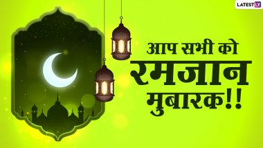 Ramadan Eid Mubarak 2021 Messages: रमजान मुबारक शुभेच्छा, Wishes, WhatsApp Status, Greetings च्या माध्यमातून शेअर करून मुस्लिम बांधवांना द्या खास शुभेच्छा!