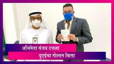 Sanjay Dutt UAE चा गोल्डन व्हिसा मिळालेला पहिला भारतीय अभिनेता; मुलगी त्रिशलाने ही कमेंट करत व्यक्त केला आनंद