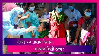 India COVID-19 Numbers: देशात 24 तासात कोविड रुग्णांचा आकडा 3,66,161; राज्यात 53,605 नवे रुग्ण