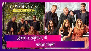 Friends: The Reunion: अखेर प्रतीक्षा संपली! फ्रेंड्स: द रीयूनियन' लॉँन्च झाला; भारतात कुठे आणि कधी पाहू शकाल