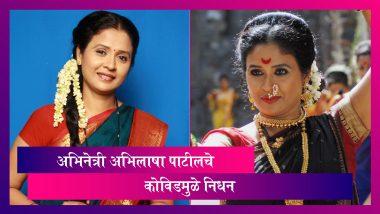 Abhilasha Patil Passes Away: अभिनेत्री अभिलाषा पाटील यांचे कोविडच्या उपचारादरम्यान निधन