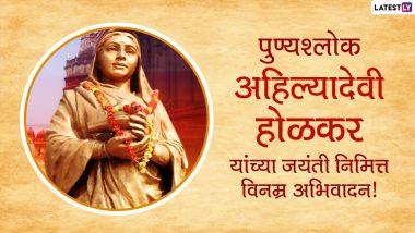 Ahilyabai Holkar Jayanti Wishes in Marathi: अहिल्याबाई होळकर यांच्या जयंती निमित्त त्यांना अभिवादन करणारे HD Images, Greetings!