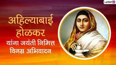 Ahilyabai Holkar Jayanti 2021 Messages In Marathi: पुण्यश्लोक अहिल्याबाई होळकर यांच्या जयंतीच्या शुभेच्छा देणारी Greetings, HD Images, Photos!