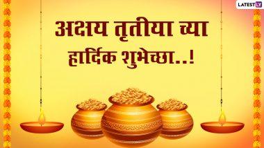 Happy Akshay Tritiya 2021 Images: अक्षय्य तृतीया निमित्त मराठी Wishes, Messages, HD Wallpapers,Whatsapp Status च्या माध्यमातून शुभेच्छा देऊन साजरा करा खास दिवस