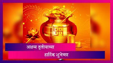 Akshaya Tritiya Wishes in Marathi: अक्षय्य तृतीयाच्या शुभेच्छा Messages, Facebook, WhatsApp Status